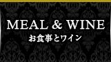 お食事とワイン