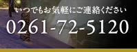 0261-72-5120