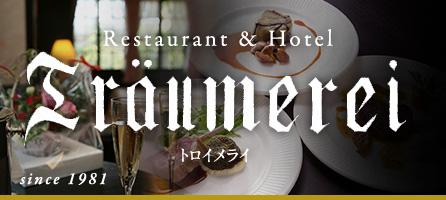 白馬のオーベルジュ・レストラン&ホテル トロイメライ【公式HP】